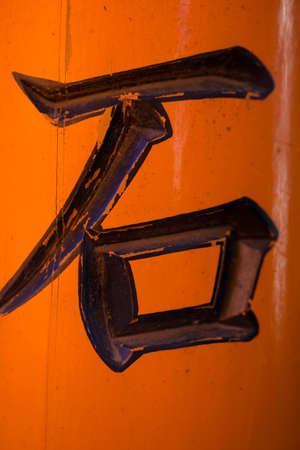 surpassing: Surpassing one, The unique Kanji Japanese font written on red color pole or Torii at Fushimi Inari Taisha in Kyoto, Japan