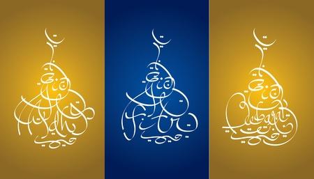 islamic calligraphy: Eid Al Adha, Eid Al Fitr & Eid Mubarak - English Vector Calligraphy