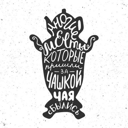 samovar: Card with hand drawn unique typography design element for greeting cards, prints and posters. Many dreams that came with a cup of tea come true in Russian, in samovar. Handwritten lettering. Illustration