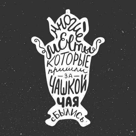 came: Vector card with hand drawn unique typography design element for greeting cards, prints and posters. Many dreams that came with a cup of tea come true in Russian, in samovar. Handwritten lettering.
