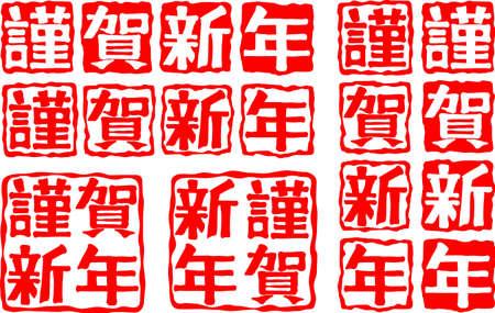 日本の新年 s で使用される文字カード新年あけましておめでとうございます  イラスト・ベクター素材