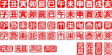 Stempel tekens van Japanse Nieuwjaar s-kaart Stock Illustratie