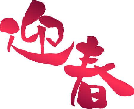 日本の新年のカード - 新年の挨拶の文字