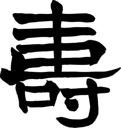 best wishes: Japanese calligraphy of best wishes