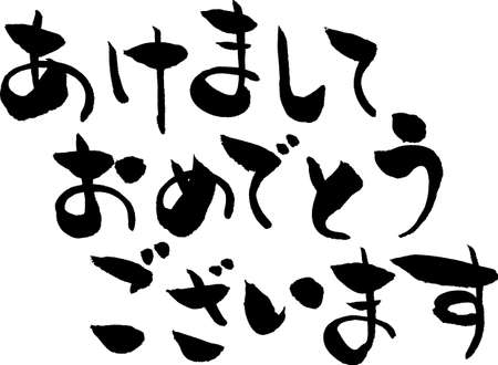 Japanese calligraphy - Happy New Year Vector