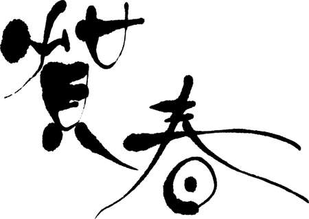 Japanese calligraphy - Greeting the New Year