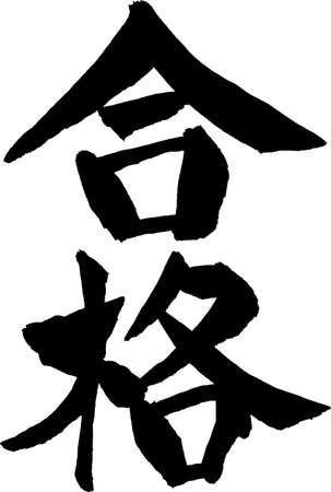 acceptance: Japanese calligraphy pass