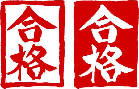 日本の書道の「パス」
