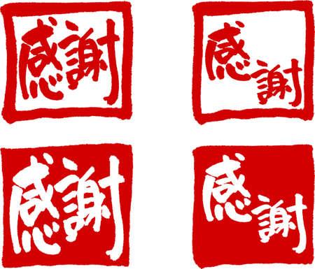 Japanese calligraphy gratitude