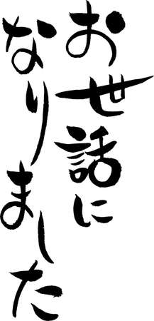 kindness: Japanese calligraphy Thank you for your kindness. Illustration