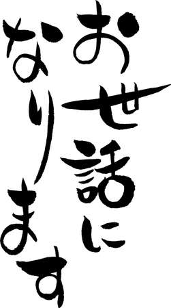 regards: Japanese calligraphy Best regards