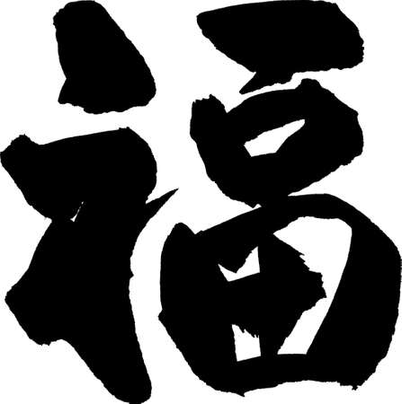 good fortune: Chinese character for blessing