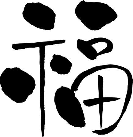 blessing: Chinese character for blessing