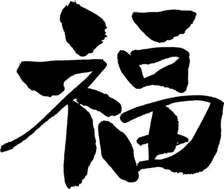 祝福のための中国語の文字