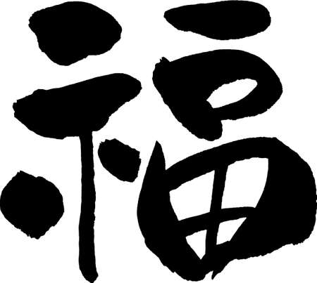 japanese new year: Chinese character for blessing