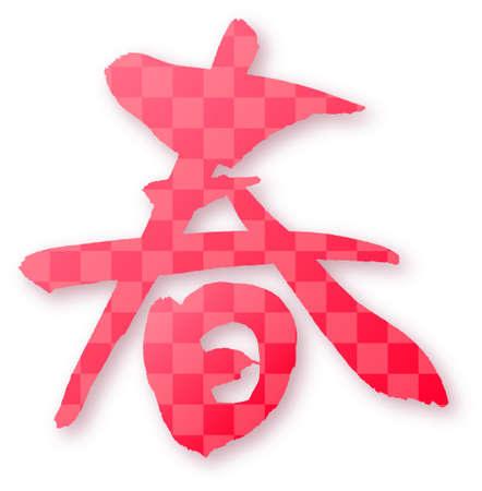 中国語の文字 - 春