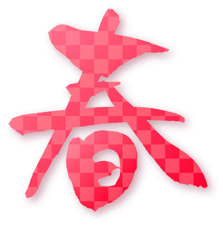 Chinese character - Spring