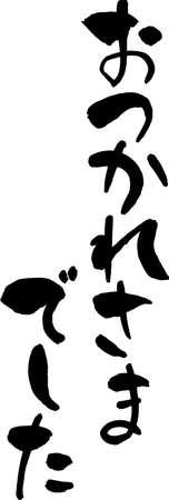 Japanese calligraphy \