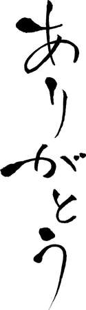 chinese characters: Japanese calligraphy Thank you