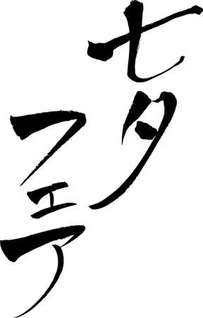 Japanese calligraphy Star Festival Fair Ilustracja