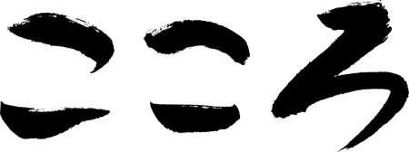 chinese brush: Japanese calligraphy heart