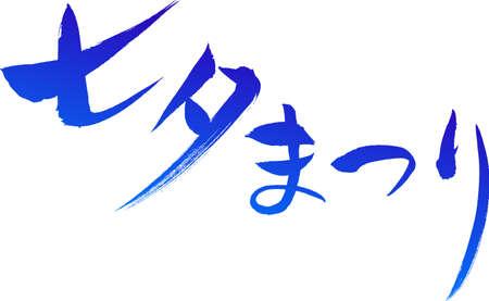 Japanese calligraphy Festival of the Weaver