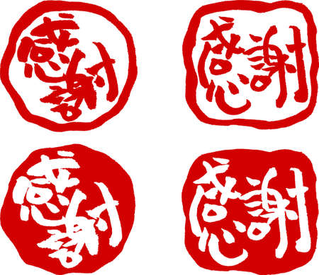 chinese calligraphy character: Stamp of Japan gratitude