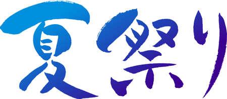 Japanese calligraphy Summer festival Ilustracja