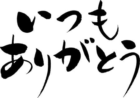 Japanese calligraphy Always thank you