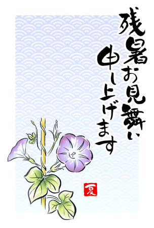 glory: Japanese Late-summer greeting card of morning glory