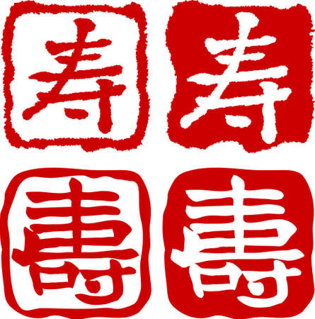 "Japanse kalligrafie ""beste wensen"""