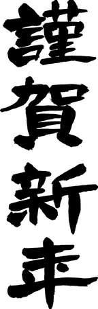 日本の年賀状「あけまして」で使用される文字  イラスト・ベクター素材