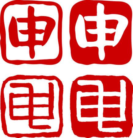 日本のマーク文字「猿」「猿」干支の