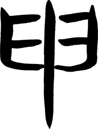 japanese script: Japanese calligraphy Saru Monkey of the zodiac Illustration