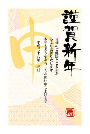 2016 Nieuwjaarskaart