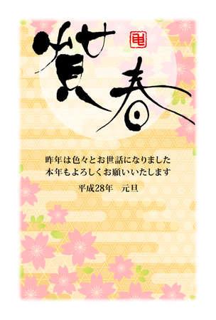 new years: 2016 New Years card