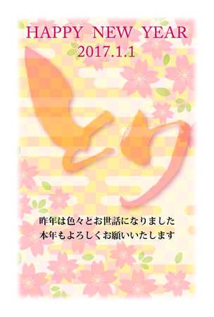 2017 新しい Year'shi カード  イラスト・ベクター素材
