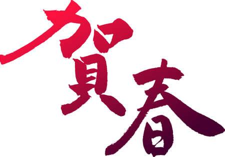 日本の新年のカード -「新年の挨拶」の文字