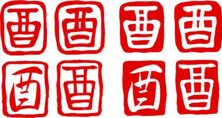 日本語の文字「鳥」(酉年) のシール画像
