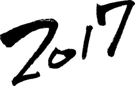 書道 2017