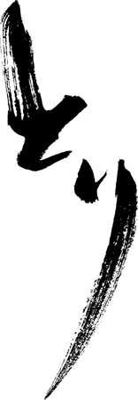 書道「鳥」(コックの年)