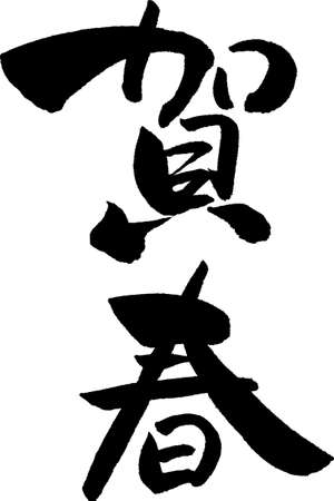 chinese writing: Characters for Japanese New Years card - Greeting the New Year Illustration