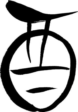 chinese script: Japanese calligraphy Tori (Year of the Cock) Illustration