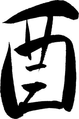 Japanese calligraphy Tori (Year of the Cock)  イラスト・ベクター素材