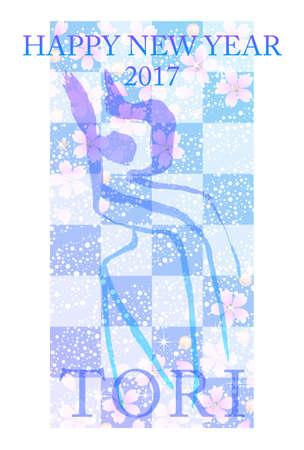 2017 New Years card