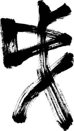 Inu calligraphy icon.