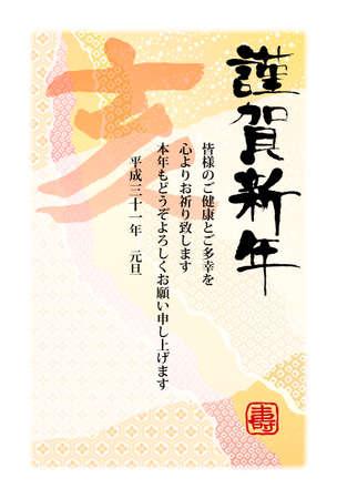 2019 New Years card  イラスト・ベクター素材