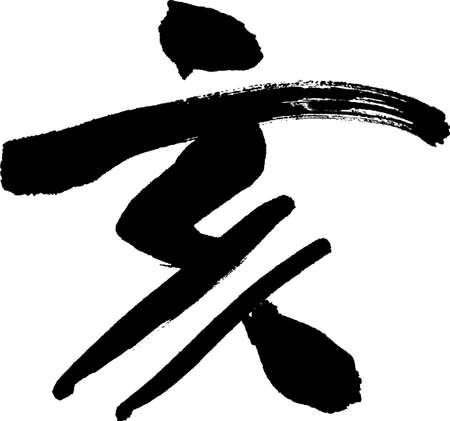 Japanese calligraphy Inoshishi (twelfth sign of the Chinese zodiac, the Year of the Boar)