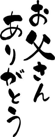 """Japanese calligraphy """"Thank you, mom."""""""