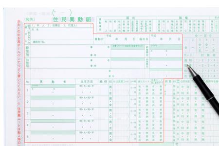 転居通知、公共の役所に一般文書登録の登録 写真素材